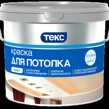 ТЕКС Краска водоэмульсионная для потолка супербелая 9 л ПРОФИ