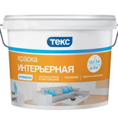 ТЕКС  Краска водоэмульсионная интерьерная 3 кг Универсал
