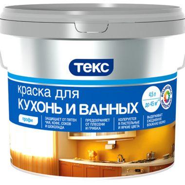 ТЕКС Краска влагостойкая для кухонь и ванных комнат супербелая 4,5л (7кг) ПРОФИ