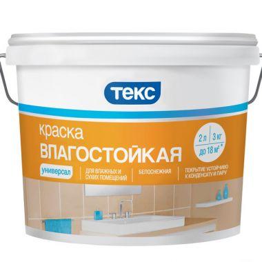 ТЕКС  Краска водоэмульсионная ВЛАГОСТОЙКАЯ 7 кг Универсал