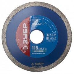 Т-750 СПЛОШНОЙ 115мм диск алмазный отрезной по керамограниту ЗУБР Профессионал 36654-115
