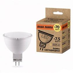 Лампа LED WOLTA теплый яркий свет цоколь GU5.3 7.5Вт