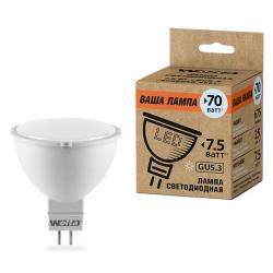Лампа LED WOLTA нейтральный яркий свет цоколь GU5.3 7.5Вт