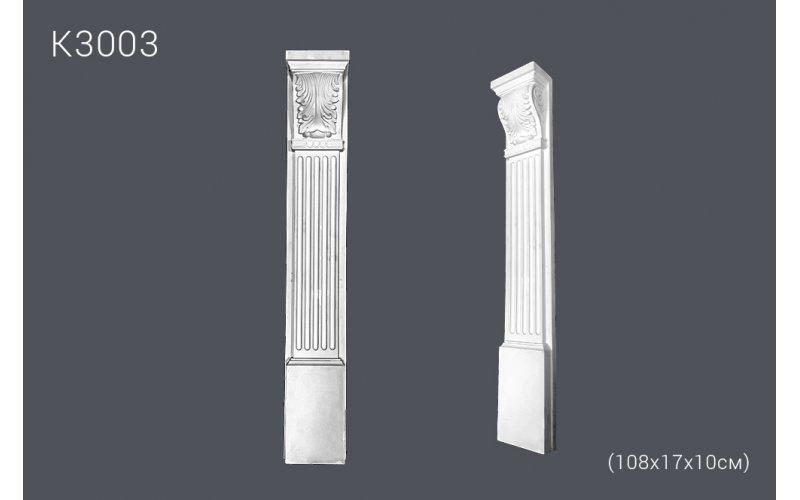 Декоративный постамент К3003 108х17х10см (полиуретан)