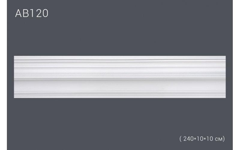 Декор. профиль АВ120 240*10*10 см (полиуретан)
