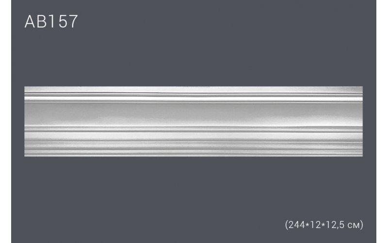 Декор. профиль АВ157 244*12*12,5 см (полиуретан)