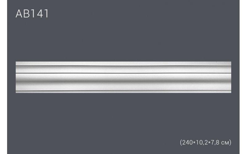 Декор. профиль АВ141 240*10,2*7,8 см (полиуретан)