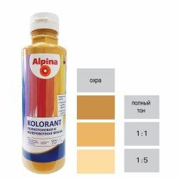 Краска акрил. в/д Alpina Kolorant (Альпина Колорант) Ocker/Охра 500мл / 0,718кг