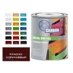 Эмаль ПФ 115 CARBON красно-коричневый 0,8 кг