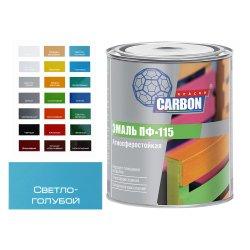 Эмаль ПФ 115 CARBON светло-голубая 0,8 кг