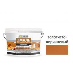 Эмаль акрил для пола 0.9 кг золотисто-коричневая Лакра