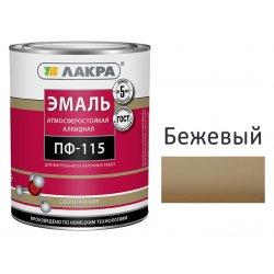 Эмаль ПФ-115 бежевый 2,8кг Лакра (алкид, атмосферная)