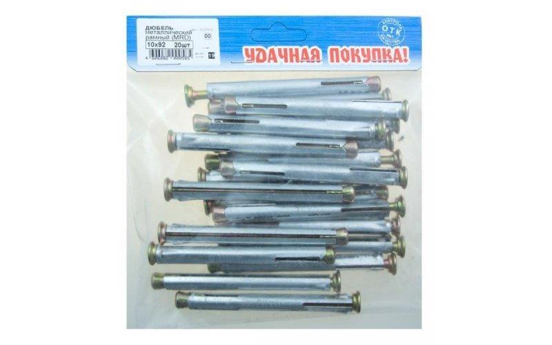 Дюбель металлический рамный MRD 10х 92 (20 шт)
