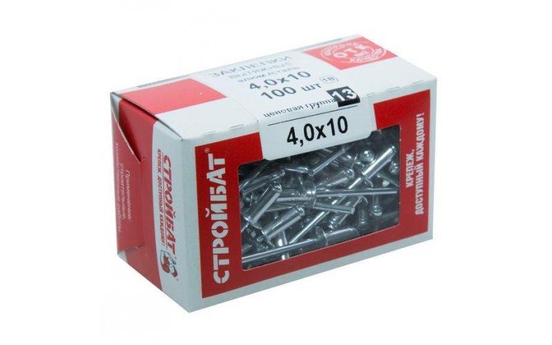 Заклепка вытяжная алюминий/сталь 4,0х10 (100 шт)