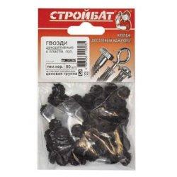 Гвозди декоративные с пластмассовой головкой (80 шт) темно-коричневые