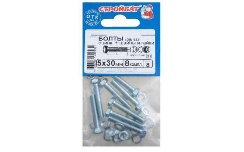 Болты оцинкованные DIN 933 М 5х 30 с гайками и шайбами (8шт)