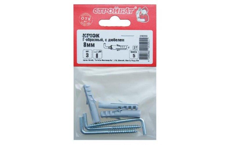Крюк Г-образные с дюбелем 10 мм (2 шт)