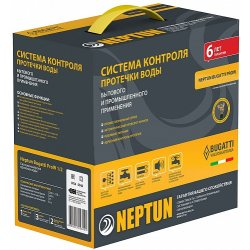 Система Neptun Bugatti ProW 1/2