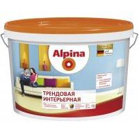 Краска в/д акриловая Alpina Трендовая интерьерная База 1, белая, 10 л