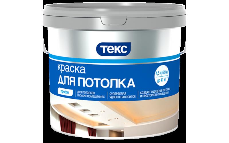 ТЕКС  Краска   водоэмульсионная для потолка  7кг Профи