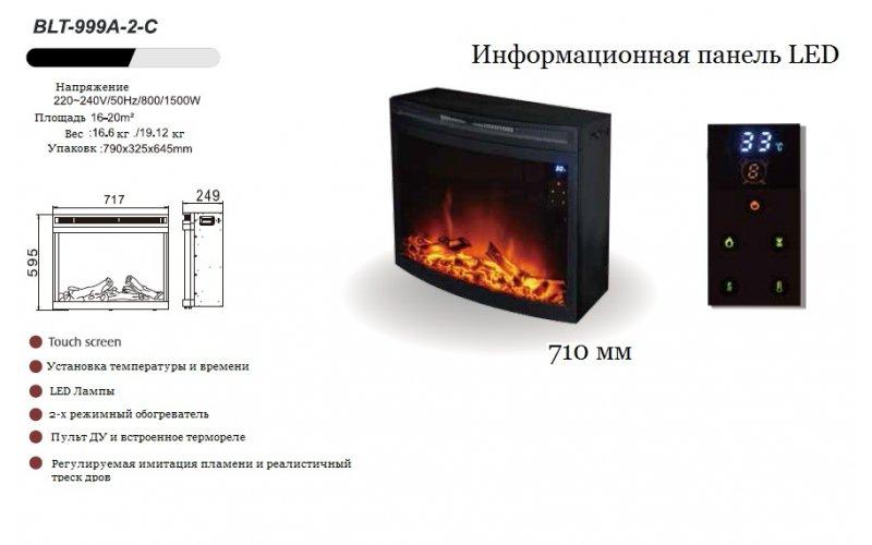 "Электро-Камин  BLT-999-А-2-С 29"""