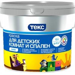 ТЕКС Краска водоэмульсионная для детских комнат и спален 9л ПРОФИ